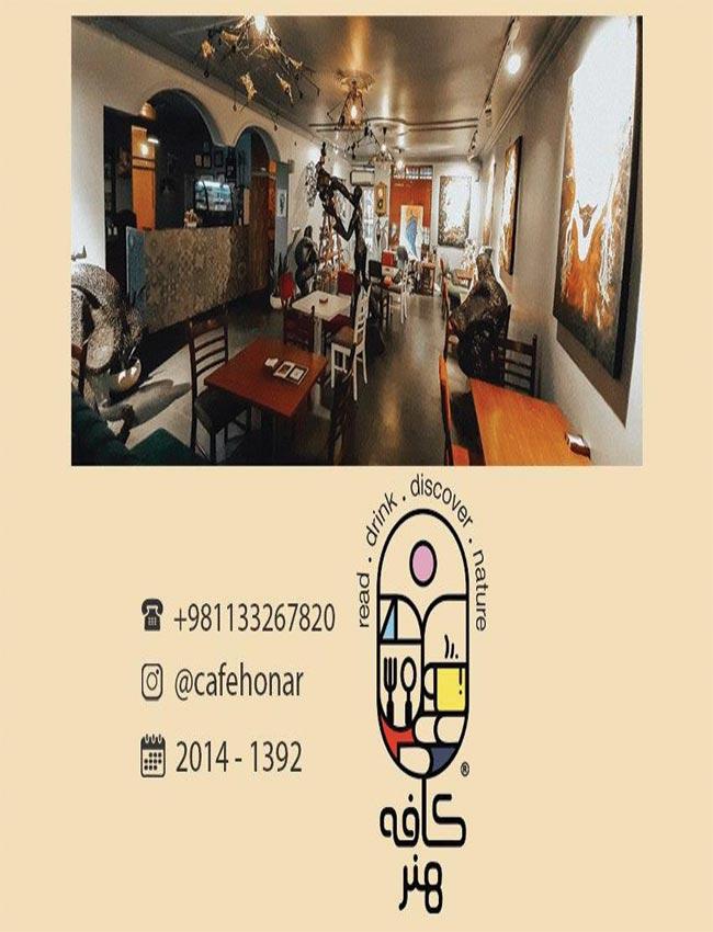 کافه گالری هنر ساری