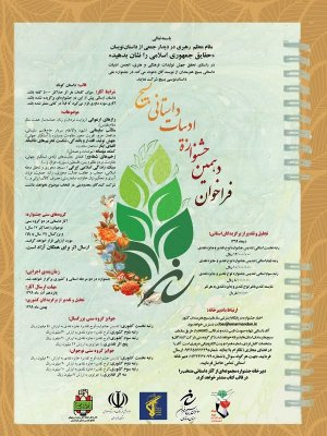 فراخوان دهمین جشنواره ادبیات داستانی بسیج