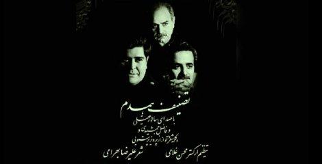 تصنیف «همدم» با صدای پرویز پرستویی، فاضل جمشیدی و سالار عقیلی