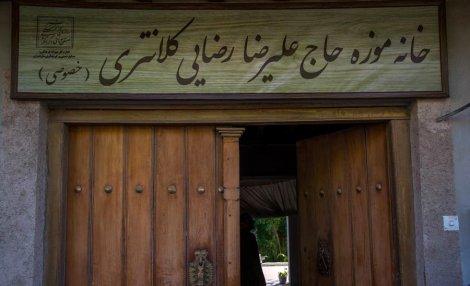 یک دقیقه سفر به خانهموزه «علیرضا رضایی کلانتری» در کیاسر
