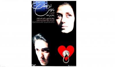سینمای ایران در چشم آلمانیها