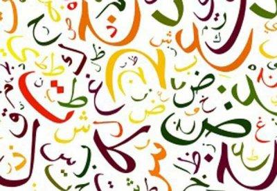 واژگان نوساختۀ فرهنگستان و طنزپردازیهای مردم