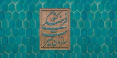 ثبت 21 اثر فرهنگی مازندران