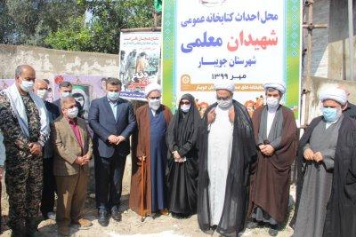 کتابخانه عمومی شهیدان معلمی در جویبار با حضور مسئولین کلنگ خورد