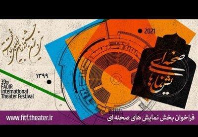 فرخوان بخش خیابانی سی و نهمین جشنواره تئاتر فجر