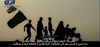عزاداری مردم ایران به مناسبت گرامی داشت اربعین امام حسین «ع»