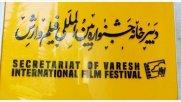 استمرار برگزاری جشنواره فیلم وارش را پیگیری میکنیم