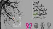 نخستین جشنواره فیلم کوتاه «امید» برگزار میشود