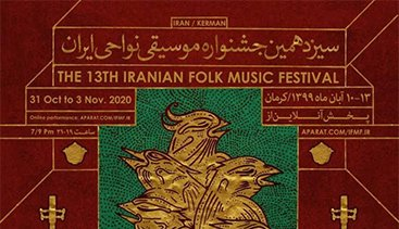 آغاز سیزدهمین جشنواره نواحی ایران در کرمان