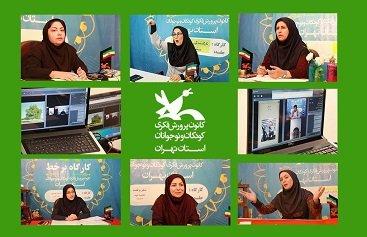 آغاز کارگاههای برخط کانون استان تهران