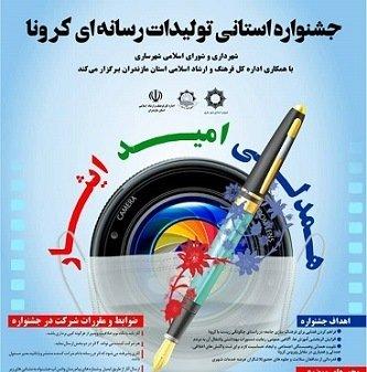 فراخوان جشنواره استانی تولیدات رسانهای کرونا