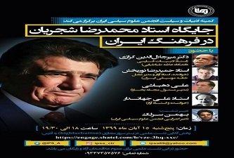 نشست علمی «جایگاه استاد محمدرضا شجریان در فرهنگ ایران» برگزار میشود