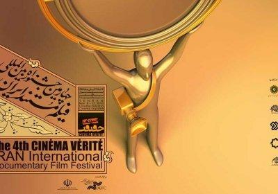 هفت اثر فیلمسازان مازندرانی در جشنواره بینالمللی فیلم مستند ایران